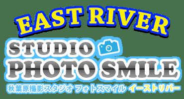 秋葉原格安レンタルスペース『スタジオフォトスマイル イーストリバー』