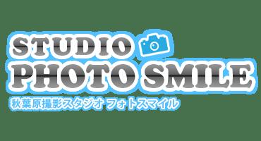 コスプレ撮影スタジオ&レンタルスペース『スタジオフォトスマイル』