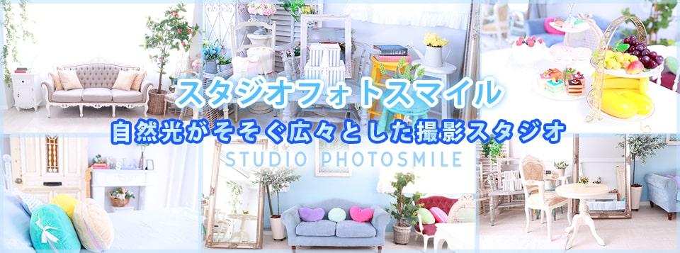 コスプレ向けレンタル撮影スタジオ『スタジオフォトスマイル』