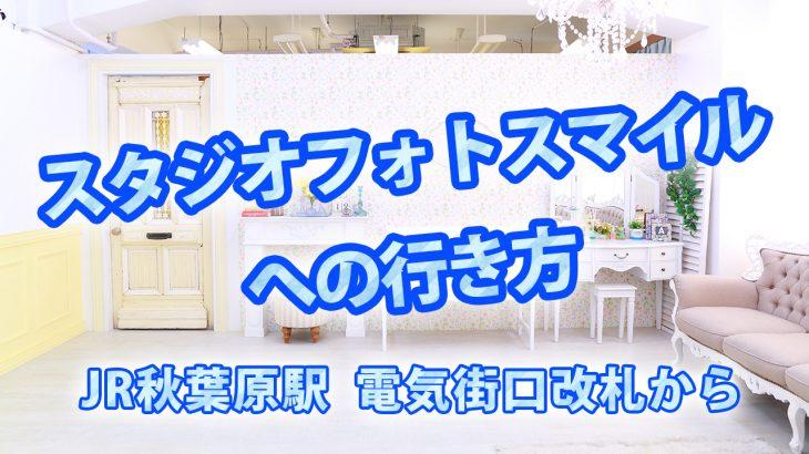 【秋葉原駅から】スタジオフォトスマイルへの行き方【動画】