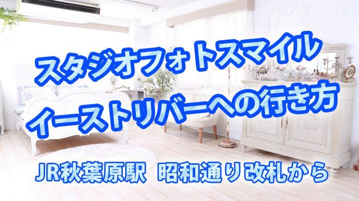 【秋葉原駅から】スタジオフォトスマイル イーストリバーへの行き方【動画】